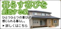 暮らす喜びを創造する家