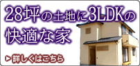 28坪の土地に3LDKの快適な家