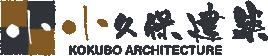 豊橋・豊川・田原で注文住宅・自然素材住宅なら小久保建築